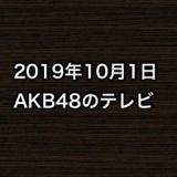 2019年10月1日のAKB48関連のテレビ
