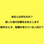 若羽-wakabane-代表ブログ