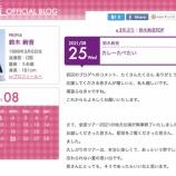 """『【乃木坂46】鈴木絢音、ブログで""""匂わせ""""発覚・・・!!!!!!』の画像"""