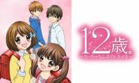 12歳。〜ちっちゃなムネのトキメキ〜 第12話 「ハナビ」