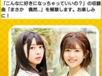 【日向坂46】ゆうパラに、はなちゃんず出演!TYPE-A収録曲「まさか 偶然・・・」を解禁!!!!!!