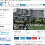 『浜松・舘山寺「ホテル九重」』の画像