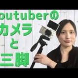 『Youtuberにもオススメ!評判が良すぎるカメラ(Canon EOS M3)と三脚(Velbon Pole Pod EX)を買ってみた。』の画像