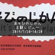 大人のお一人様が東京都現代美術館『あそびのじかん』をガチで遊んできた!