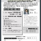 『経営計画作成セミナー 伊勢原市商工会』の画像