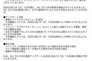 【ミリシタ】シアターデイズVer. 3.0.100が配信!「プラチナスターチューン」の相談テキストが確認・解放できるように!+他