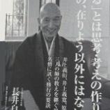 『長井自然老師坐禅会が神戸で令和元年6月29日30日 連続開催』の画像