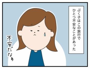 83. 海外での食の不安/ぷく子旅・マレーシア編