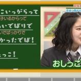 『欅坂46鈴本美愉が番組中にとんでもない爆弾発言!』の画像