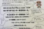 本日1/17(土)に『えっほんの村』っていうのが開催されます!~ゆうゆうセンター多目的ホールでAM10:00~PM4:00~【情報提供:sakuらーにんぐさん】