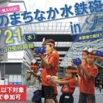 『小学生以下の水鉄砲イベントが8/21にソラモで開催!本格的なチーム対抗戦から射的まで水鉄砲で遊び尽くせ! - ソラモ』の画像