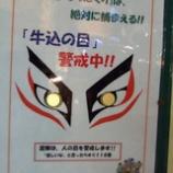 『(東京)夜中に光る牛込の目』の画像