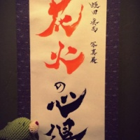 【写真展】花火の心得