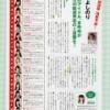小林よしのり「ワシが予想する総選挙選抜入りメンバーはコレだ」