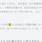 石川優実「私たちの団体は木村花さんの名前を一切出していない。誹謗中傷だ」→ 名前が書かれたWeb魚拓が見つかる