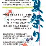 『6町会合同お神輿が次の日曜日(7月16日)上戸田氷川神社12時から始まります』の画像