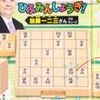 【速報】幼稚園 2020年 06月号 《特別付録》 加藤一二三さんプロデュース ひふみん将棋!