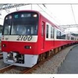 『京急電鉄 歴代の名車のデザインを施した「京急120年の歩み号」運行開始!』の画像
