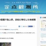 『ライブドアブログ公式の定点観測所で、浜松つーしんが紹介されました』の画像