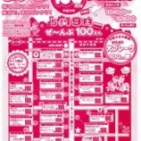 『100円笑店街 開催します!!』の画像