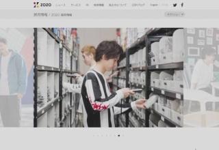【急げ!】「ZOZO」アルバイト2000人採用へ 時給1000円→1300円 ひと月当たり最大万円のボーナスも支給