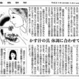 『かす汁の具 体調に合わせて|産経新聞連載「薬膳のススメ」(37)』の画像