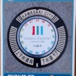 『久々のマンホールカードは神奈川県川崎市』の画像