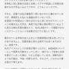 【速報】チームK長友彩海さん、流出した写真について釈明「全員友達です」