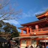 『千葉神社へ初詣⛩主祭神と御神徳、そして日本を造った神様とは?』の画像