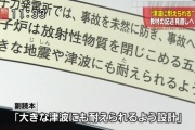 子供向け原発本 「わくわく原子力ランド」 に 「地震や津波にも耐える」 との誤表記 文部科学省が謝罪
