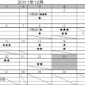 2011年12月教室カレンダー