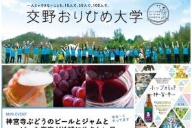 神宮寺ぶどうのビールとジャムとハッピーな音楽が地球に優しい日が10月16日(土)開催〜私市のグリーンビレッジのところ〜