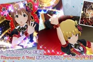 【ミリシタ】「4thスペシャルトレーニング」開始!&楽曲選択UIがリニューアル!