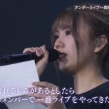 『【乃木坂46】メンバー全員が号泣・・・感動的すぎる・・・』の画像