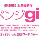 『桐谷美玲主演の映画「リベンジgirl」のエキストラ募集が掛かってる!10/14はサザンクロス商店街にて実施』の画像