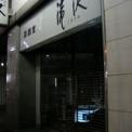 のほほん喫茶店日記 その11/31
