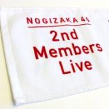 『【乃木坂46】フォントかっけえええ!!!『2期生ライブ』マフラータオルでデザインが公開!!!』の画像