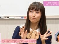【乃木坂46】掛橋沙耶香、先輩の与田祐希を馬鹿にしてしまう...