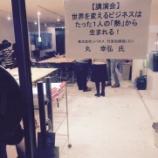 『今日は大阪のTAMのコワーキンクスペースの勉強会で話します』の画像