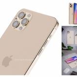 『【AAPL】iPhone12のコンセプト画像が美しすぎて話題に!来年のiPhoneは過去最高の爆売れ必至か。』の画像