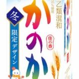 『【期間限定】「麦焼酎 かのか 25度 紙パック1.8L 20年冬限定デザイン」』の画像