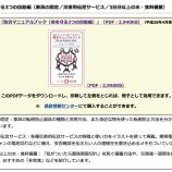 『9月1日は「防災の日」 埼玉県の防災ページは必読です!』の画像
