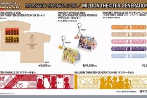 【ミリマス】MS05&MTG03リリイベの物販グッズ情報が公開!