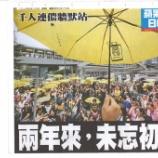 『セントラル占拠、2周年集会が開催される』の画像
