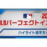 『【MLBパーフェクトイニング2020】MLBパーフェクトイニング2021のハイライト選手を当てろ!イベントのご案内』の画像