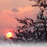 『明日の天気』の画像