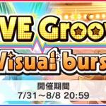 【デレステ】イベント「LIVE Groove Visual burst」開催!ランキング報酬「川島瑞樹」 達成pt報酬「日野茜」
