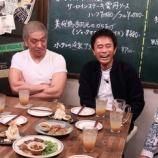 『つちやかおり フライデー写真の相手と布川敏和との離婚理由をダウンタウンなうで告白』の画像