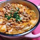 『初体験!納豆とキムチとチーズの発酵鍋』の画像