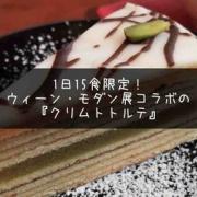 【1日15食限定】ウィーン・モダン展コラボスイーツ『クリムトトルテ』
